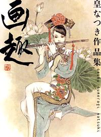Sumeragi Natsuki 1
